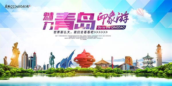 青岛旅游海报