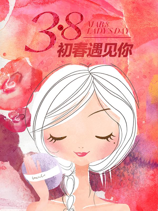 素材分类: 妇女节所需点数: 0 点 关键词: 手绘38妇女节海报psd分层