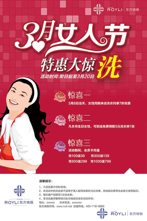 女人节洗衣海报