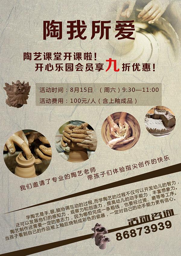 点 关键词: 少儿手工陶艺活动海报设计psd素材下载,儿童,少儿,陶艺