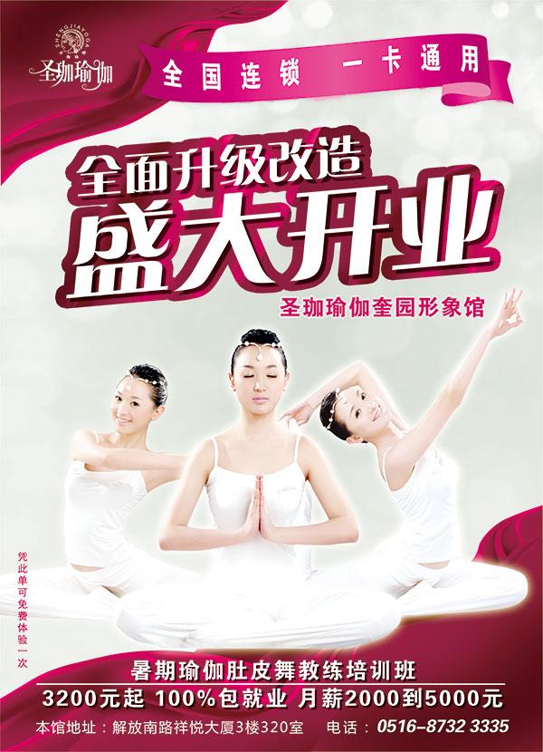 瑜伽开业海报