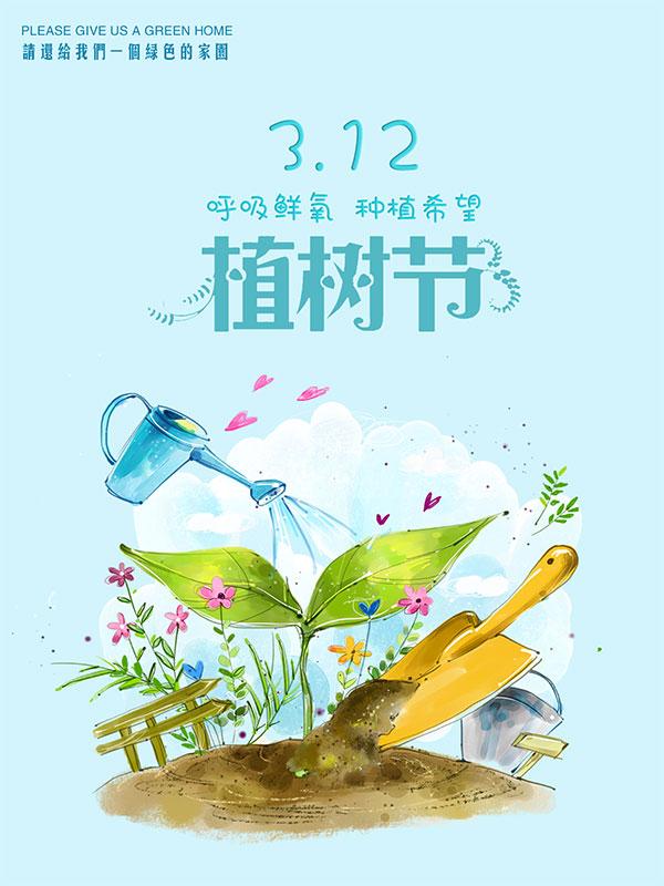 手绘植树节海报