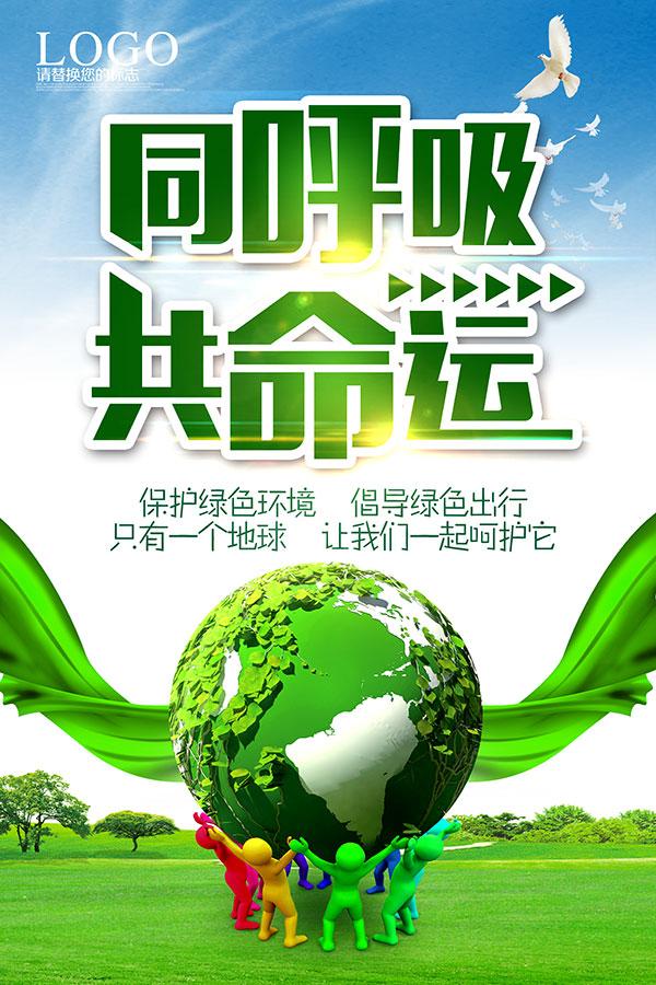素材分类: 平面广告所需点数: 0 点 关键词: 保护地球环保公益宣传图片