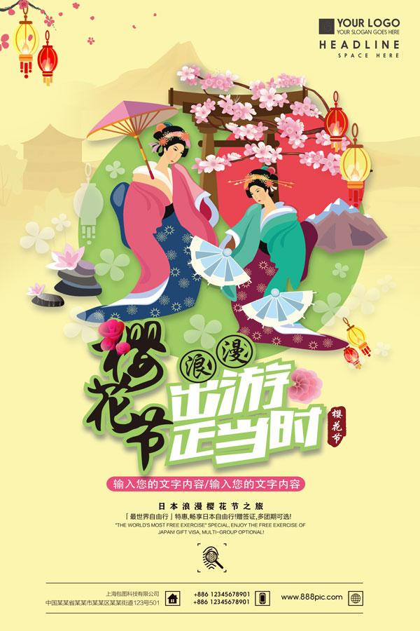 樱花节海报,樱花节宣传