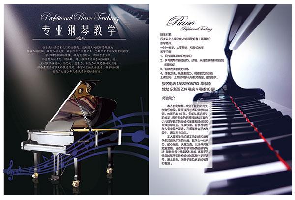 教学,钢琴,培训,速成,艺术培训,专业钢琴教学,设计,广告设计,dm宣传单