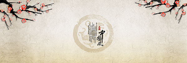 素材分类: 网页所需点数: 0   点 关键词: 中国风复古淘宝海报背景图图片