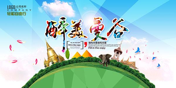 曼谷旅游海报