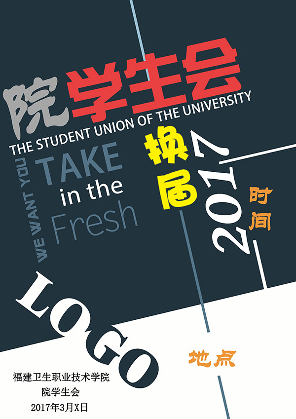 学生会海报,学生会,招新,换届,海报设计,海报素材,广告设计模板,psd