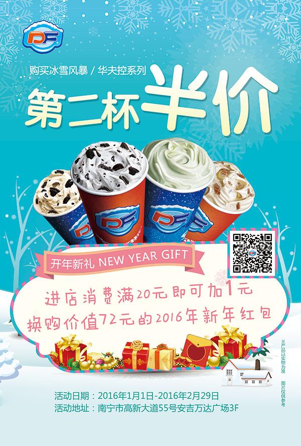 冰淇淋店宣传单图片,甜筒,冰淇淋,甜筒,冰淇淋海报,冰淇淋广告