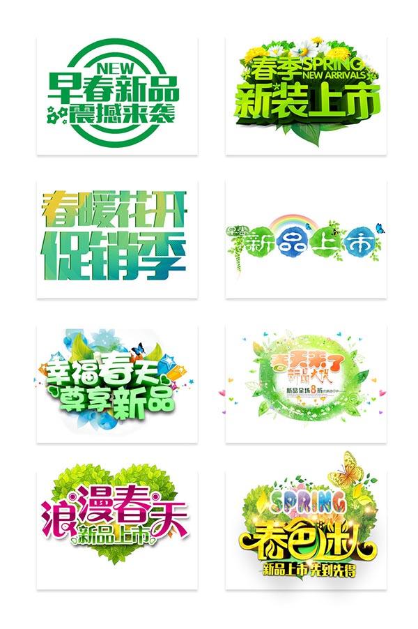 点 关键词: 春季购物艺术字,春季大促,艺术字,立体字,春天,绿色,字体