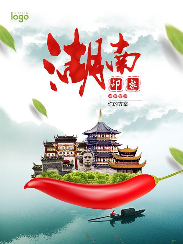 湖南旅游海报,旅游广告,旅游展板,旅游宣传单,湖南印象,大气背景,绿叶