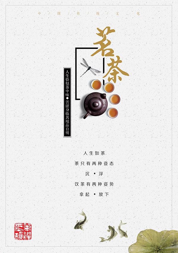 中国风茶文化_素材中国sccnn.com