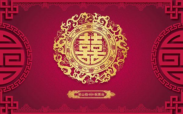 中式婚庆展板_素材中国sccnn.com