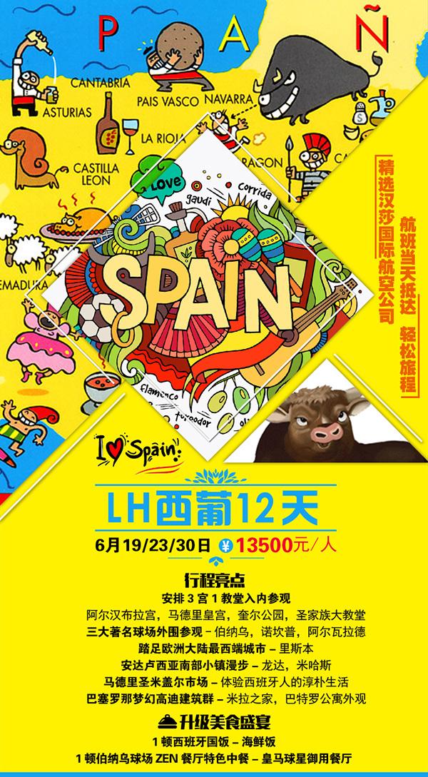 0 點 關鍵詞: 西班牙旅游創意海報,促銷,單頁,公司,公園,廣告,海報