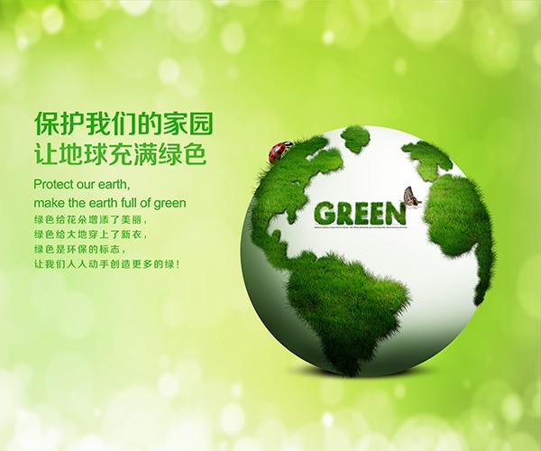 保护地球公益海报