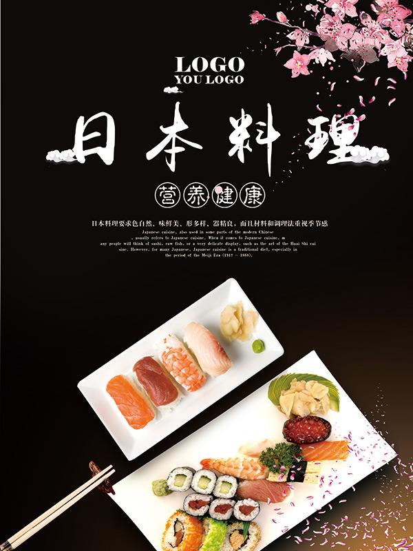 日本料理海报_素材中国sccnn.com