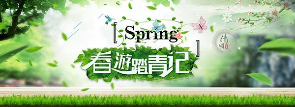 幼儿园春游演出海报