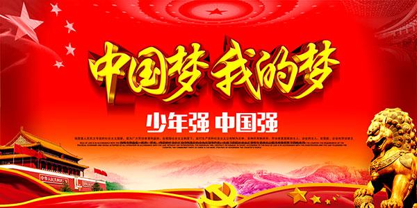 长城背景,中国梦宣传,中国复兴,红色背景,中国梦海报,海报设计,广告