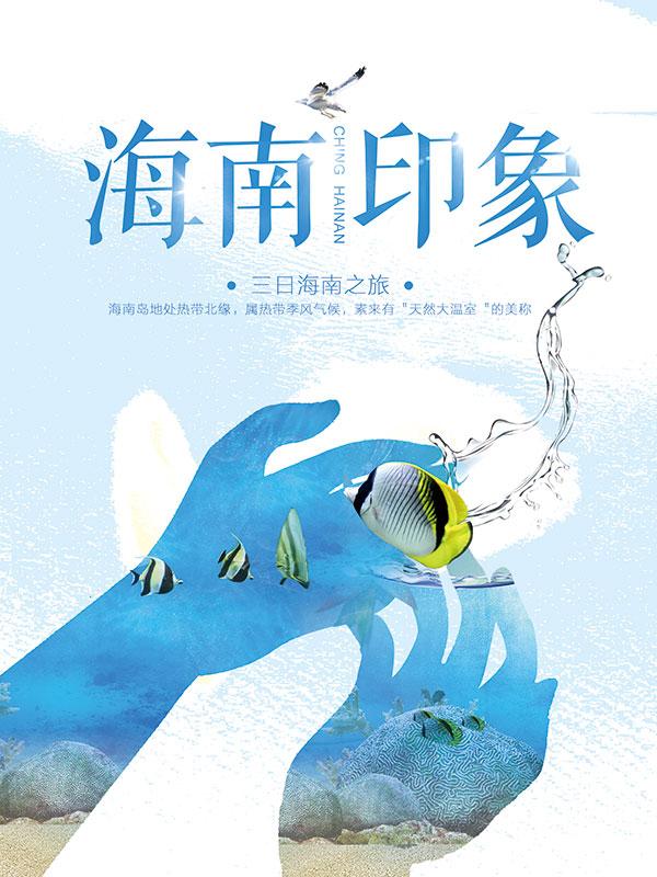 海南之旅海报