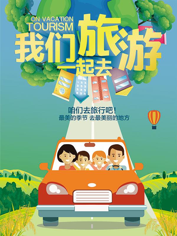 旅游海报,旅游广告,旅游展板,旅游宣传,手绘插画背景我们旅游,一起去图片