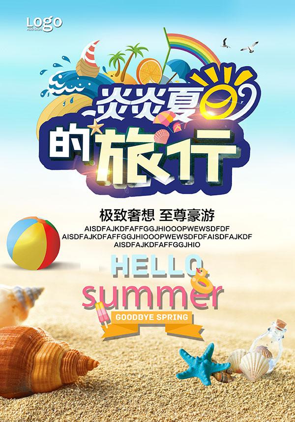 夏季周末休闲游