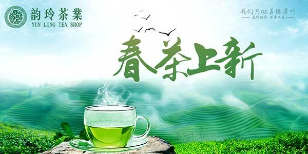 茶叶店轮播海报
