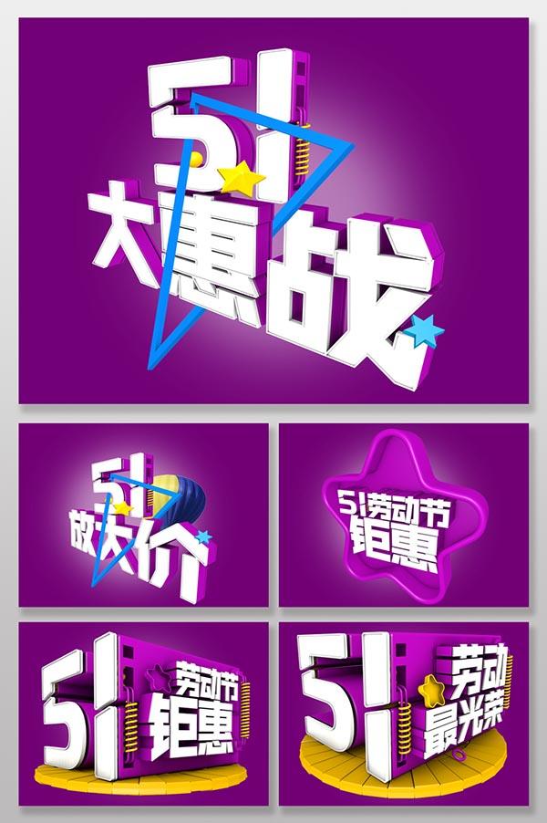 五一活动促销_素材中国sccnn.com