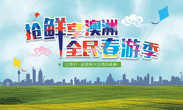 全民春游季海报