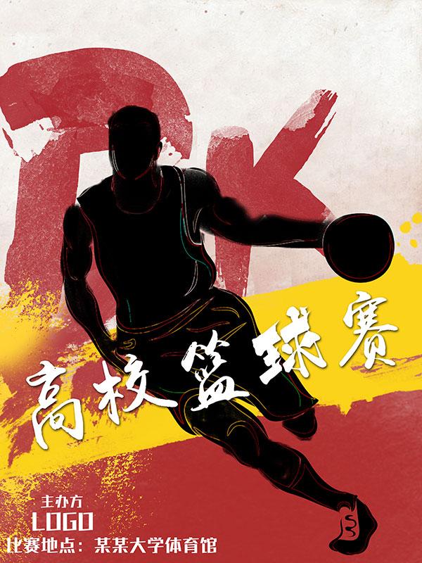 校园篮球赛海报