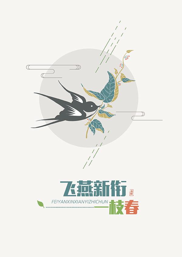 春季简约宣传海报psd分层素材,飞燕新衔一枝春,插画,春天海报,手绘