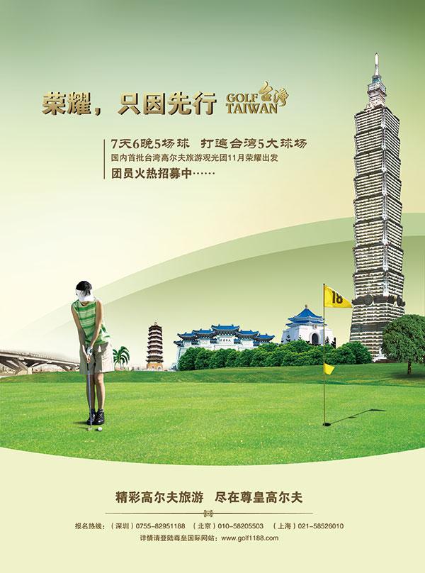 台湾旅游海报