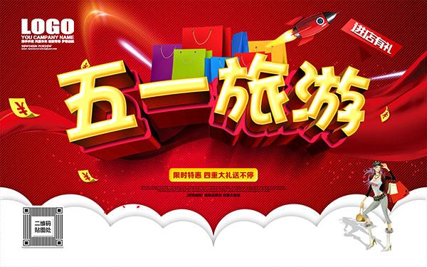 51旅游海报