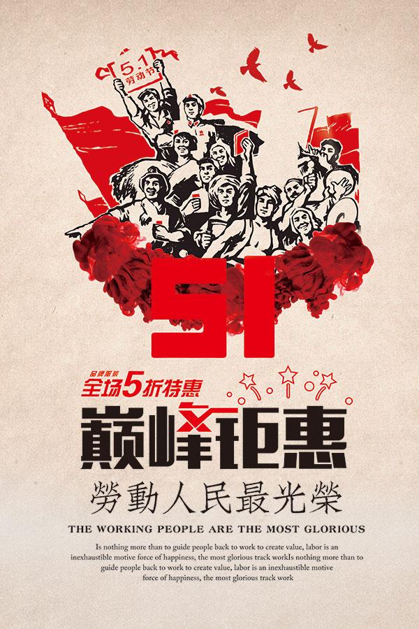复古51劳动节