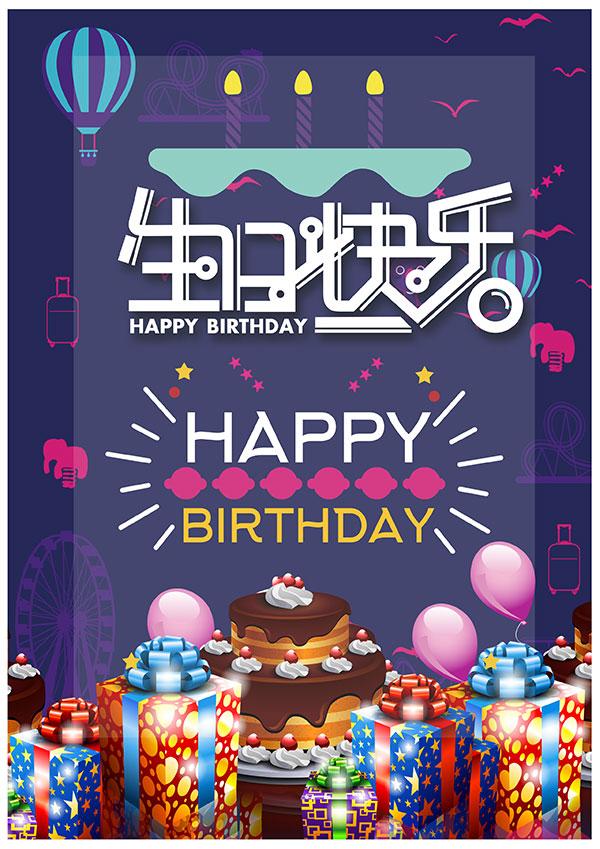 生日贺卡,生日快乐,happybirthday,礼物,节日喜庆海报,蜡烛,深蓝色
