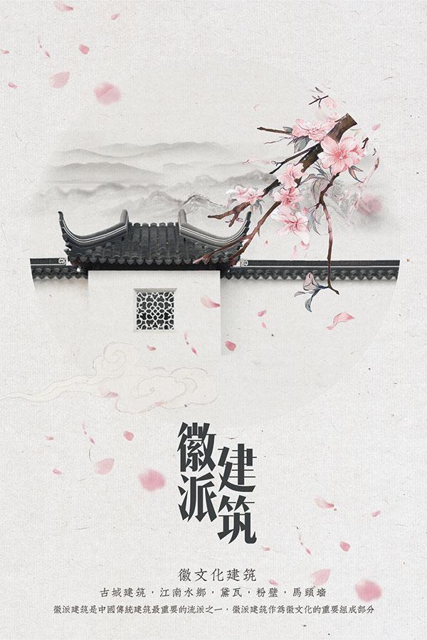 徽派建筑海报