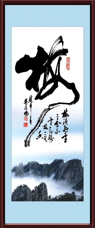 素材分類: 繪畫藝術所需點數: 0 點 關鍵詞: 中國風書法字畫裝裱設計