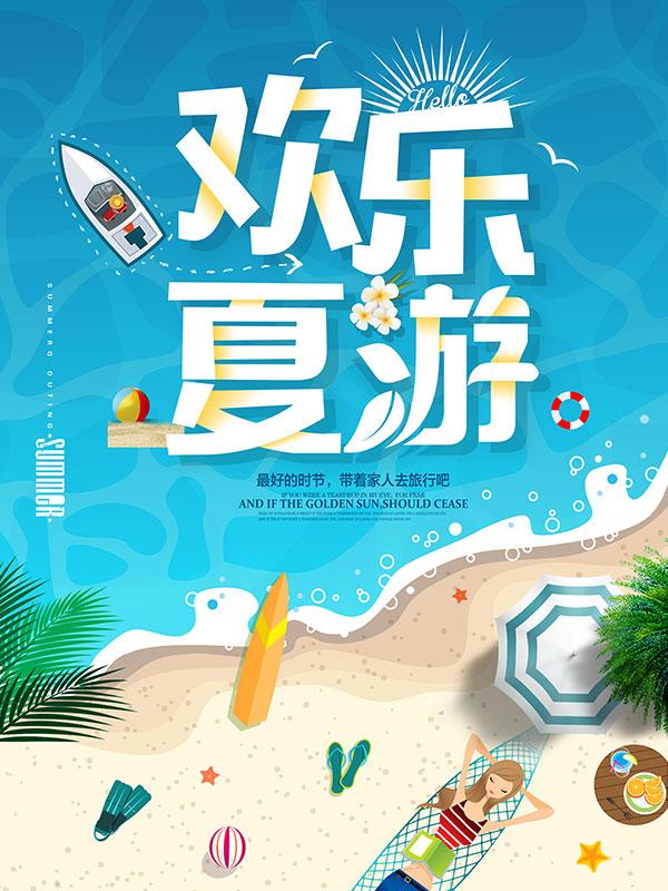 夏季嘉年华海报