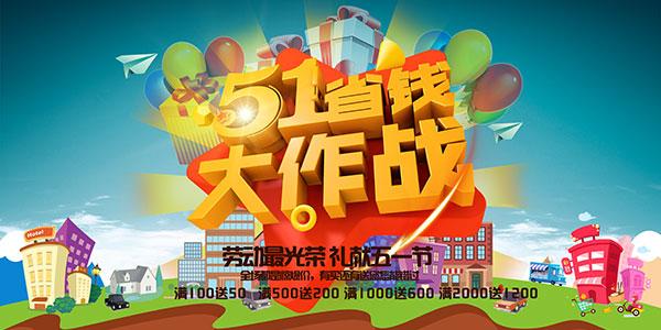 51特惠省钱海报