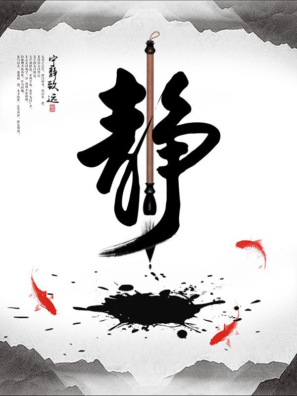 安静,古典挂画,金鱼,静,毛笔,墨迹,宁静致远,中国风意境,平心静气