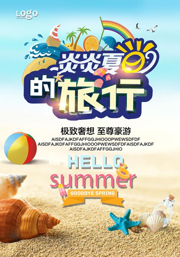 夏季旅行活动海报