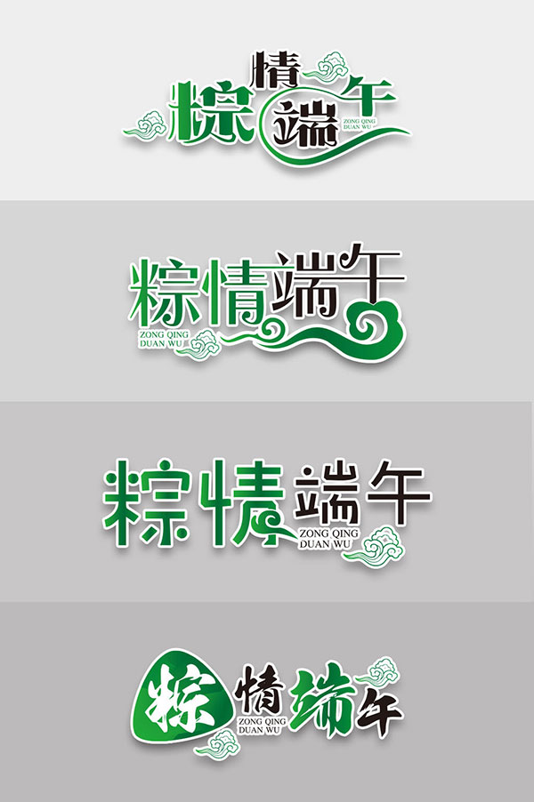 端午节,粽情端午,艺术字体,标题元素,字体设计,主题文字,文字设计,粽