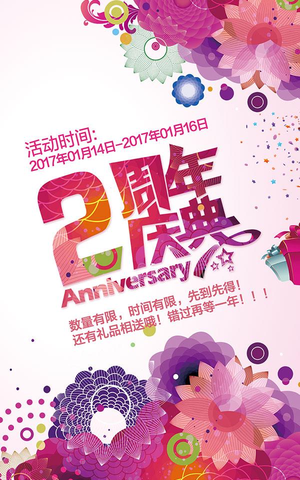 2周年庆典海报