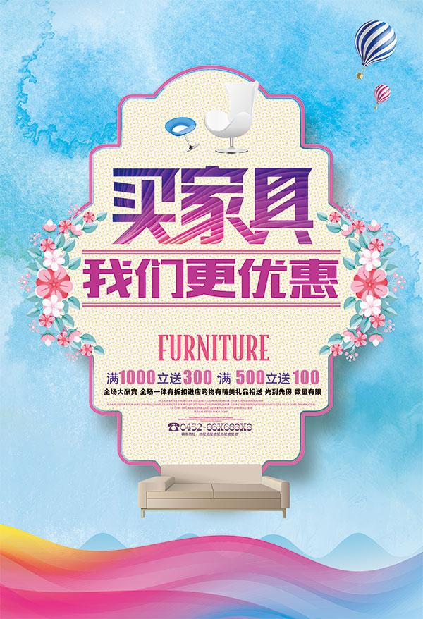 家具店宣传单定制实木家具西安图片