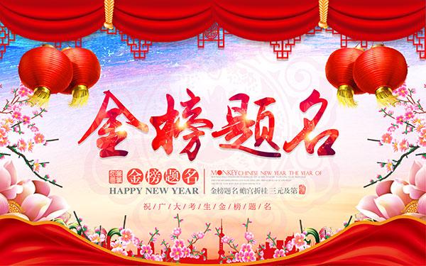 金榜题名海报 素材中国sccnn Com