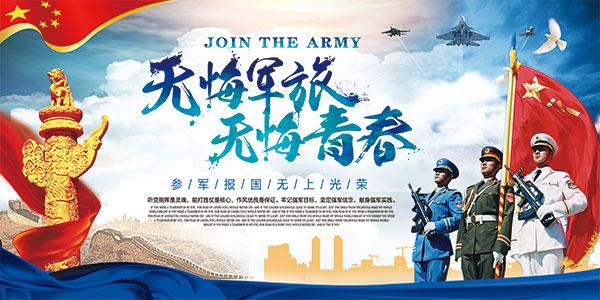 参军公益宣传海报