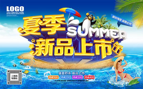 水上乐园夏季