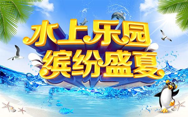 水上乐园缤纷盛夏
