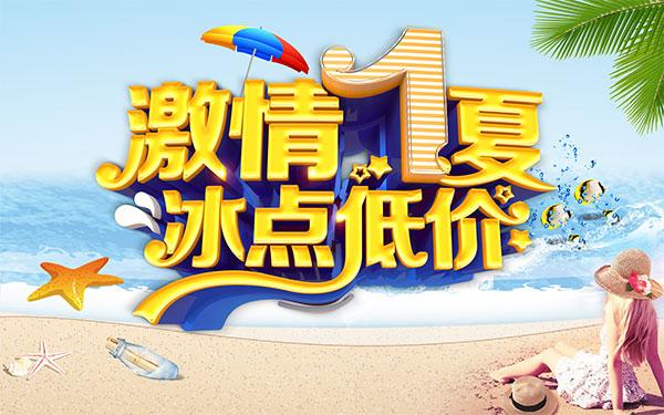 激情一夏促销海报