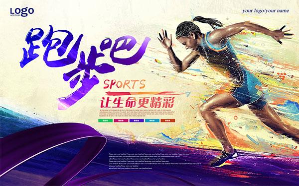 0 点 关键词: 彩绘元素跑步运动宣传海报,奔跑的女运动员,运动健身