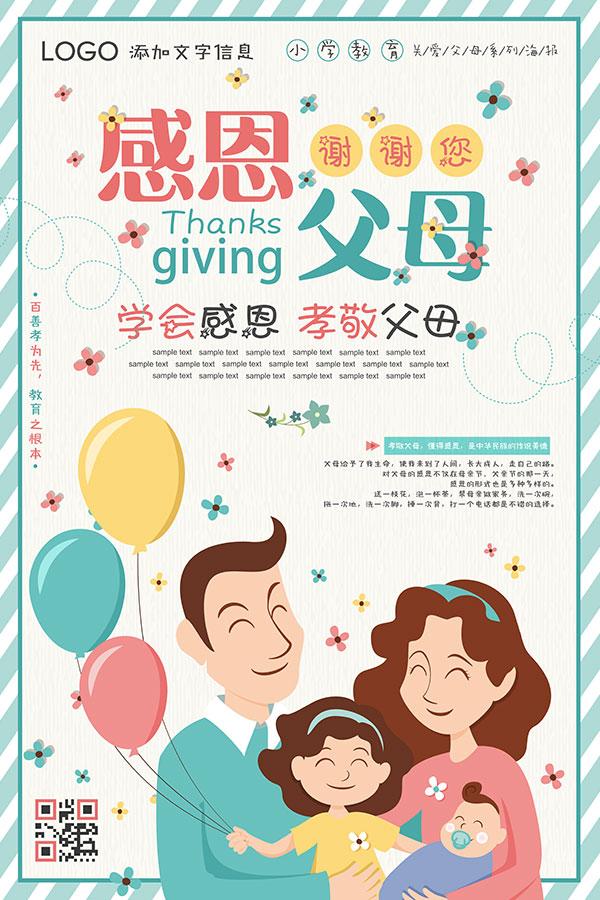 感恩海报,母亲节